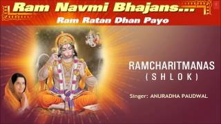 Ramayan Chaupaiyan Shloks  By Anuradha Paudwal Full Audio Song Juke Box