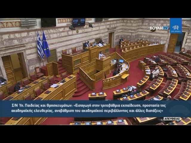 """""""Η ΝΔ είναι η πρώτη κυβέρνηση στην ελληνική ιστορία που κλείνει αντί να ανοίγει Πανεπιστήμια"""" (vid)"""