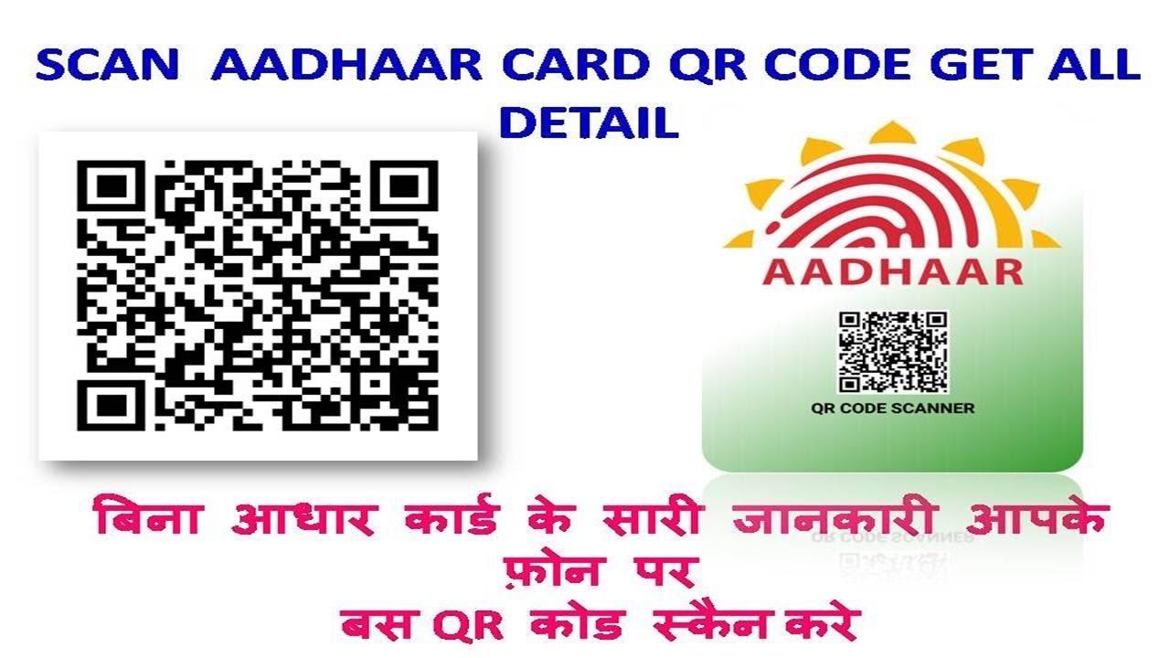 how to scan AADHAR CARD QR code