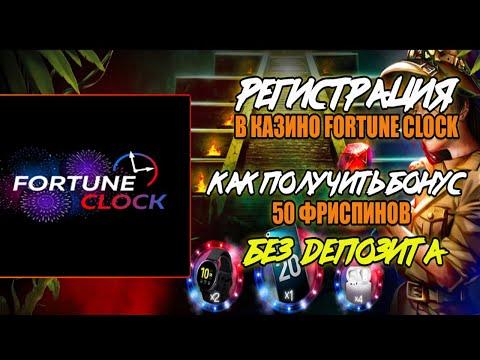 Регистрация в казино Fortune Clock   Как получить бонус без депозита в онлайн казино