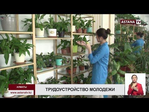 Сотни студентов нашли работу через центр занятости в Алматы