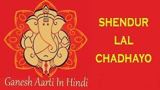 Download Hindi Video Songs - Shendur Lal Chadhayo | शेंदुर लाल चढायो  | Full  Song | Ganesh Aarti | Shabbir Khan | Parth G