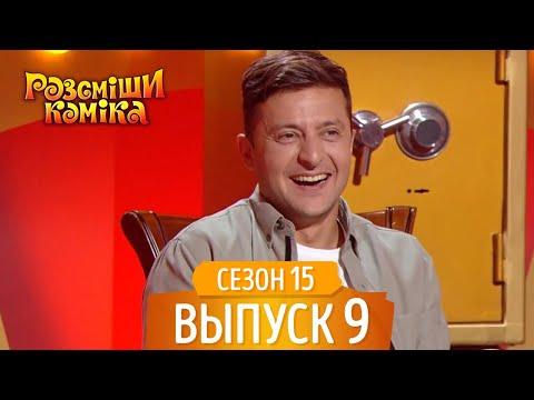 Новый Рассмеши Комика 2018 - Сезон 15 - Выпуск 7   Новые Приколы