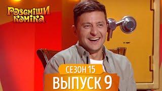Новый Рассмеши Комика 2018 - Сезон 15 - Выпуск 9 | НОВЫЕ ПРИКОЛЫ
