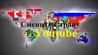 КАК сменить страну на Youtube.  Поменять страну Ютуб