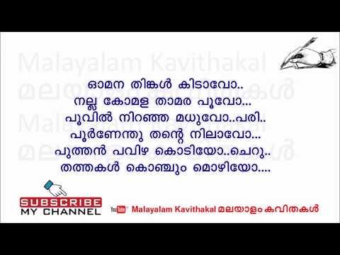 Omana thingal kidavo with Lyrics | ഓമന തിങ്കൾ കിടാവോ