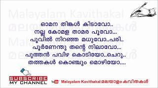 കവിത : omana thingal kidavo രചന irayimman thampi malayalam kavithakal   kavitha ente unni ...