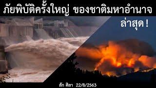 ภัยพิบัติครั้งใหญ่ ของชาติมหาอำนาจ /ข่าวดังข่าวใหญ่ล่าสุดวันนี้ 22/8/2563