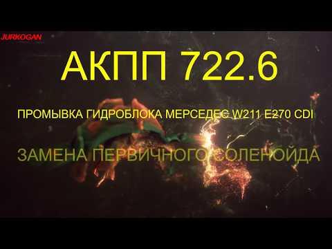 Фото к видео: МЕРСЕДЕС ПРОМЫВКА ГИДРОБЛОКА АКПП 722.6 W211 E270 CDI MODEL T с заменой первичного соленоида