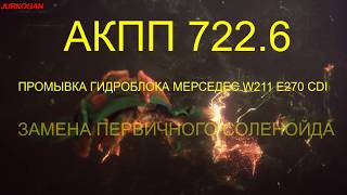 722.6 E270 avtomatik uzatish CDI MODELI GIDRAVLIK birlik W211 flushing boshlang'ich solenoid almashtirish bilan T