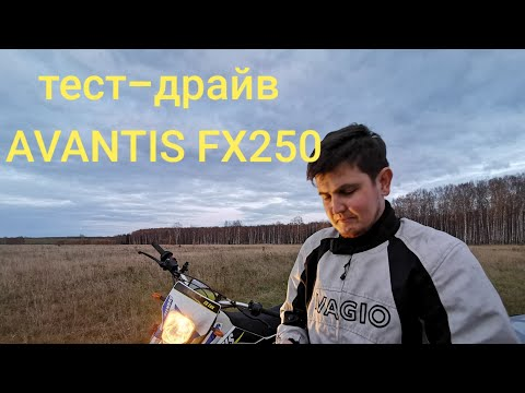 Avantis Fx250 тест-драйв.В гостях у Евгения Иванова