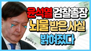 윤석열 검찰총장 뇌물받은 사실 밝혀졌다!