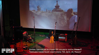 Прямая трансляция концерта группы Отава Ё