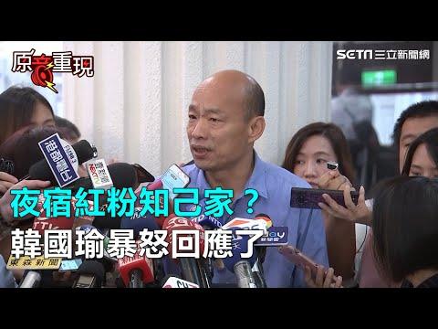 夜宿紅粉知己家?韓國瑜暴怒回應了 三立新聞網SETN.com