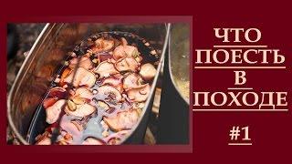 Что поесть в походе #1. Очень вкусное видео) Еда в походе.(Многие думают, что в походах плохо, едят, спят и все такое) На самом деле в походе еда может быть очень вкусно..., 2015-05-16T11:42:47.000Z)