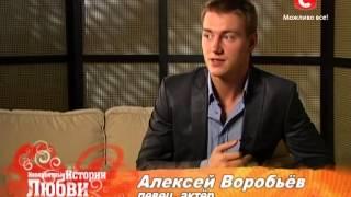 Алексей Воробьёв - Невероятные истории любви - 2012(Алексей Воробьёв в программе