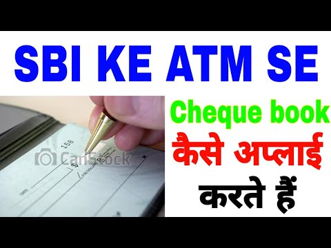 SBI ATM Se ChequeBook Kaise Order Kare, How To Request Cheque Book On ATM Machine (हिंदी में)