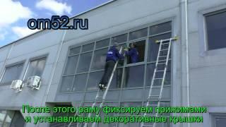 Установка створки в алюминиевый фасад(, 2015-04-10T19:24:41.000Z)