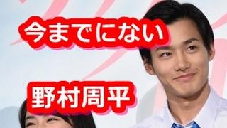 俳優野村周平(23)が9日、 都内で、主演映画 「サクラダリセット 前編」 ...