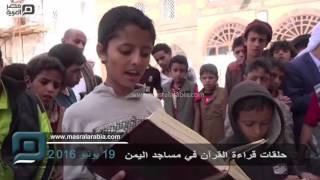 مصر العربية | حلقات قراءة القرآن في مساجد اليمن