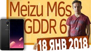 СН. Анонс Meizu M6s, Samsung GDDR6, MIUI 10