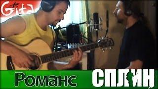 Романс - СПЛИН / Как играть на гитаре (4 партии)? Аккорды, табы - Гитарин