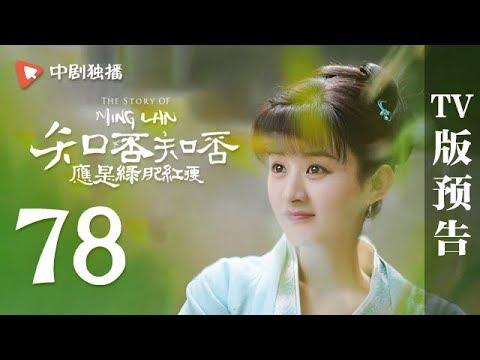 知否知否应是绿肥红瘦 第78集 大结局 TV版预告(赵丽颖、冯绍峰、朱一龙 领衔主演)