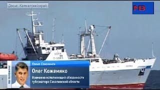 видео в охотском море пропало судно