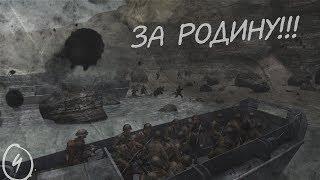 Прохождение Call of Duty 2 - ЗА РОДИНУ!!!! - СТРИМ#4