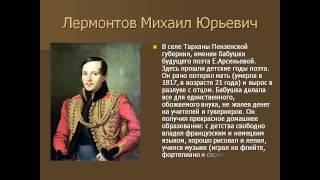 Жизнь и творчество Лермонтова