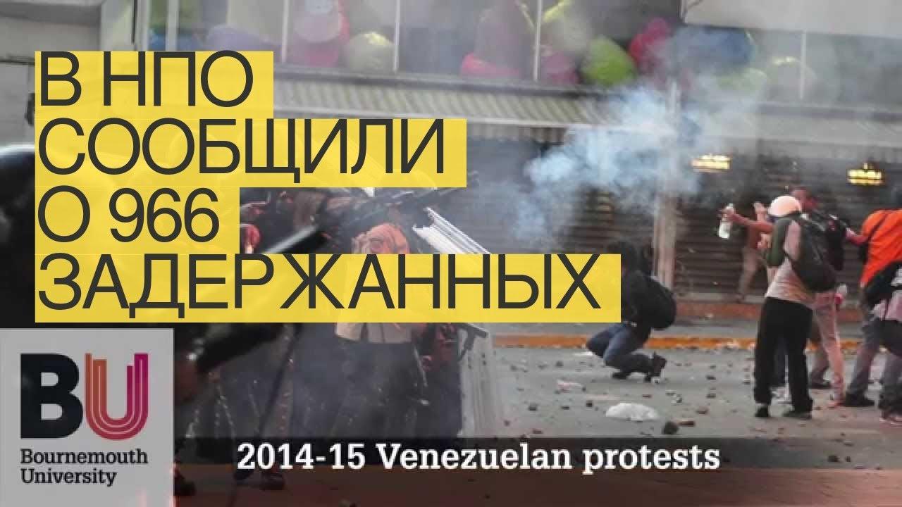 ВНПОсообщили о966задержанных входе протестов вВенесуэле