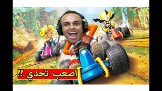 كراش سيارات : اصعب تحدي crash team racing !! 😱🔥