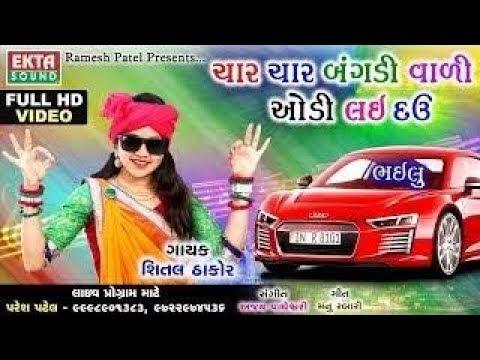 Char Bangdi Vadi Gadi - Rajasthani VERSION |Kinjal Deva | FULL AUDIO |bestshadi song | wedding