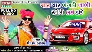 Char Bangdi Vadi Gadi - Rajasthani VERSION  Kinjal Deva   FULL AUDIO   Char Bangdi Wali Gadi Laidu