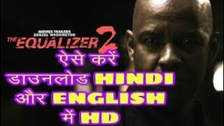 How to download the equalizer 2 || full movie || in hindi || hd