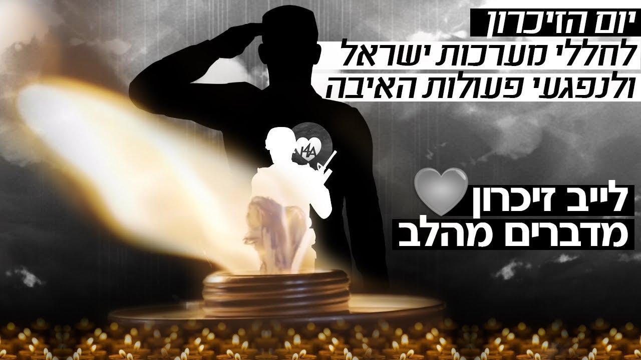 לייב יום הזיכרון 🖤   זוכרים ומדברים מהלב   בבקשה לכבד את היום   אנחנו בדיסקורד של זיגי  