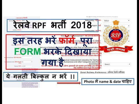 RPF KA  ONLINE FORM KAISE BHARE 2018 // HOW TO FILL RPF ONLINE FORM // IN HINDI !!