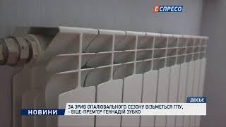 За зрив опалювального сезону візьметься ГПУ, - віце-прем'єр Геннадій Зубко