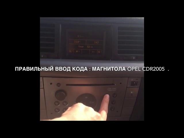 Как раскодировать магнитолу Opel CDR2005. Правильный ввод кода