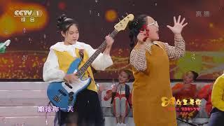 [2020寻找最美孝心少年颁奖典礼]歌舞《加油,同学!》 演唱:土豆王国小乐队 CCTV少儿 - YouTube