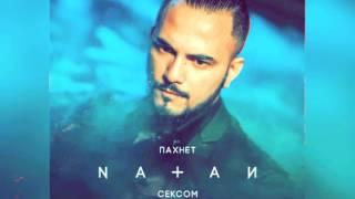 NATAN - Пахнет Сексом (премьера трека, 2017)