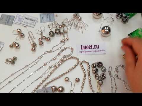 Шары и шарики. Серебряные украшения . Серьги, браслеты, гривны, цепочки.