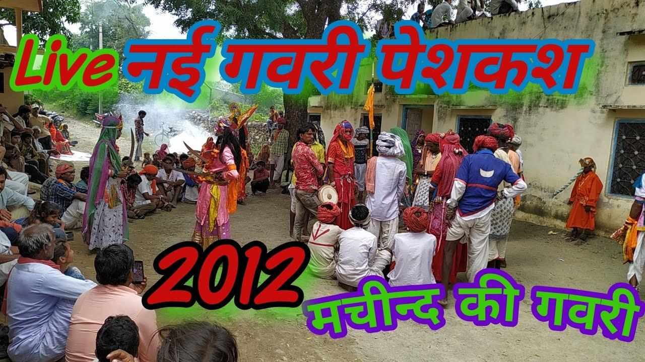 Download मचीन्द की गवरी 2012 मेवाड़ की सुप्रसिद्ध आदिवासी Gavari 4K HD Live भाग-1