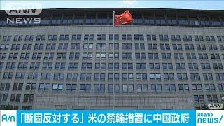 """アメリカの""""禁輸措置""""に中国政府「断固反対する」(19/10/09)"""