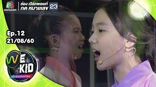 Reflection / เงา | ทีมสีชมพู | We Kid Thailand เด็กร้องก้องโลก