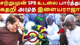சற்றுமுன் SPB உடலை பார்த்து  கதறி அழுத இளையராஜாTamil News | Latest News | Viral