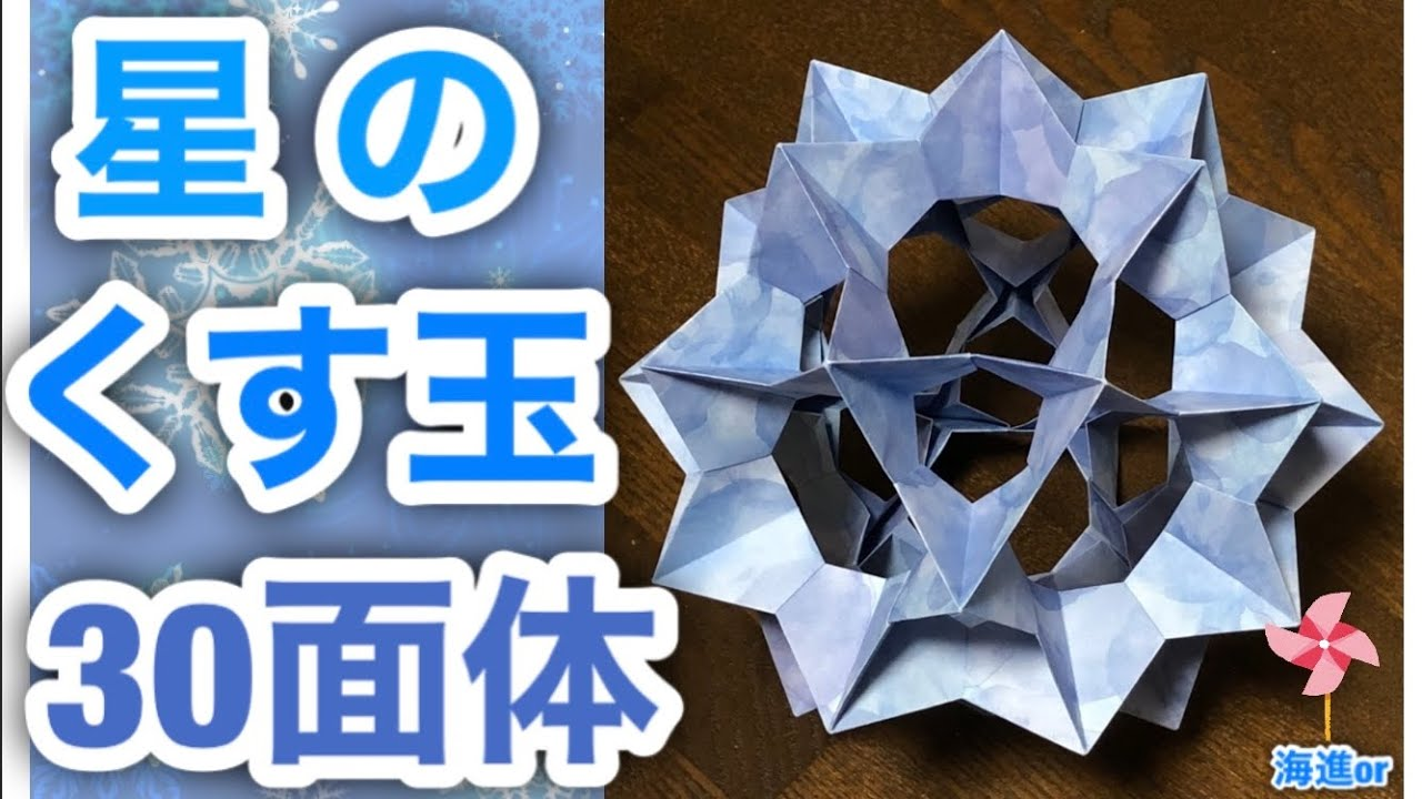 組み立て 折り紙 方 くす玉