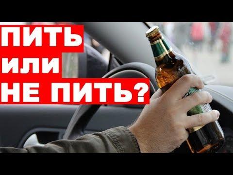 Можно ли пить пиво в машине?