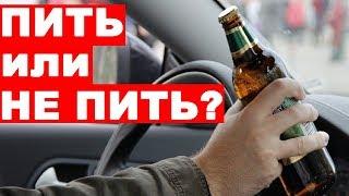 Можно ли пить пиво в машине