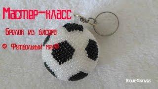 "Мастер Класс Брелок из бисера""Футбольный мяч""/Master-class of beaded key chain "" Soccer ball"""